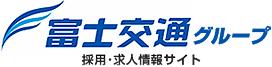 富士交通株式会社|求人サイト