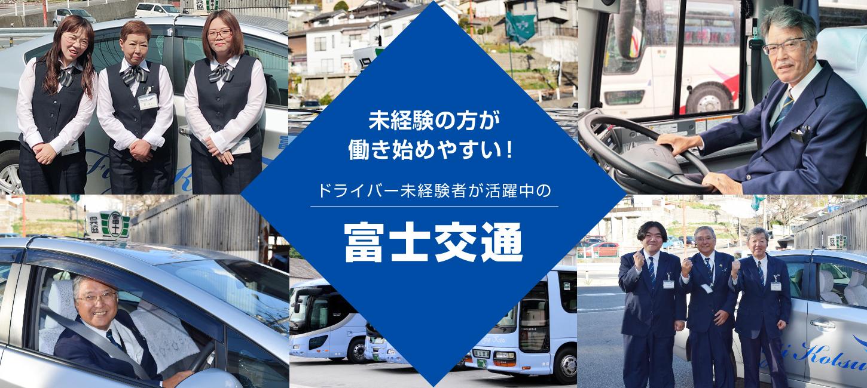 富士交通株式会社の求人サイトです。